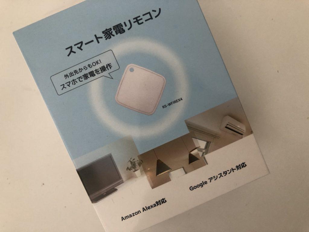 スマート家電リモコン RS-WFIREX4